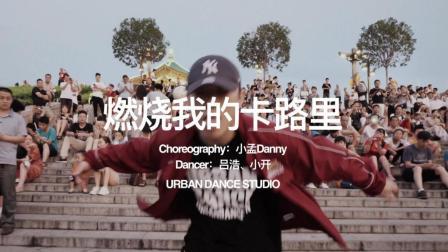 小孟 编舞《燃烧我的卡路里》Urban Dance Studio 西虹市首富 火箭少女101