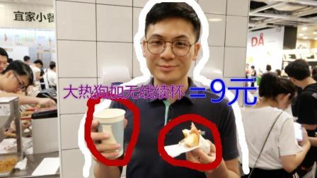广州东站地铁出来, 去宜家小餐馆吃一顿经济餐, 大热狗加饮料无线续杯才9块