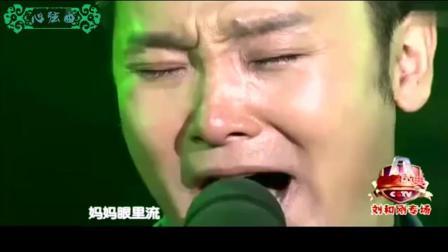 《儿行千里母担忧》刘和刚含泪演唱, 唱到最后双膝跪地, 没人能够不流泪