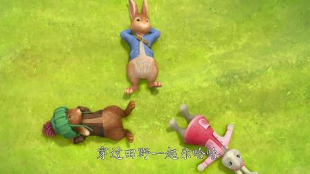 彼得兔: 尽情玩耍, 大自然美丽如画!