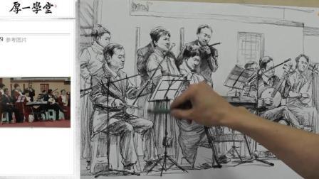 杭州厚一学堂美术教学视频第8讲-速写名师-付炎凯场景速写教学示范