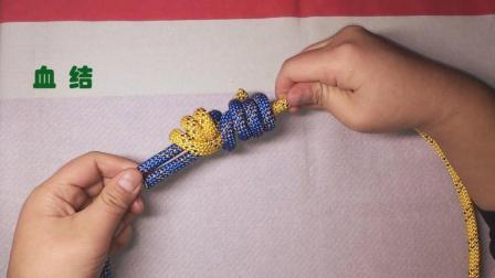 血结 户外绳结打法 实用绳结打法
