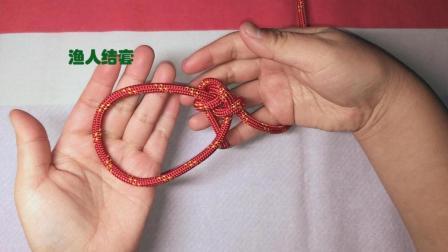 渔人结套 户外绳结打法 实用绳结打法