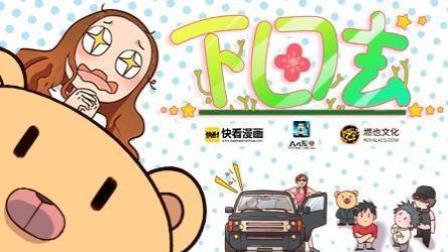 《下田去》宣传PV, 快看漫画《下田去》动态化啦!
