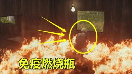 绝地求生: 发现一个防火神器, 被10个燃烧瓶包围, 有它在都没事