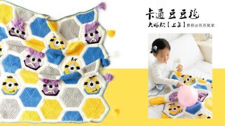 【A514_上集】苏苏姐家_钩针卡通豆豆毯_大眼款编织款式