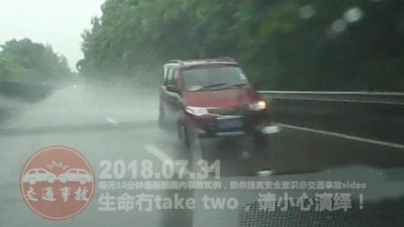 交通事故合集20180731: 每天10分钟车祸实例, 助你提高安全意识