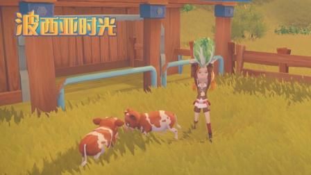 【大橙子】波西亚时光#23建造畜棚养动物