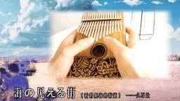 【小鱼吉他屋】看得见海的街道 久石让 卡林巴弹奏教学