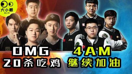PGI全球邀请赛: OMG战队3连鸡, 首局配合4AM打倒韩国队