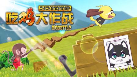 吃鸡大作战 第11集 从盒说起