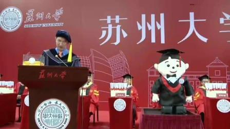 苏州大学校长毕业典礼上和机器人一起讲话  创意十足  掌声如潮