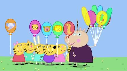 小猪佩奇幼儿园快乐生活 特辑:羚羊夫人分发动物气球