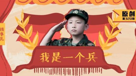 小小少年, 大大的梦想, 军人的精神已经在这些孩子心中生根发芽