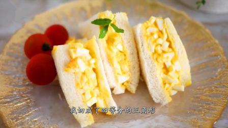萌妹教你究极的鸡蛋三明治的做法