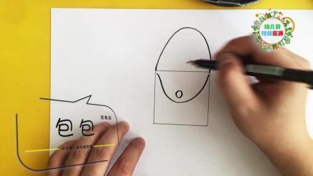 可爱又简单的简笔画教学视频《包包》, 很精美哦
