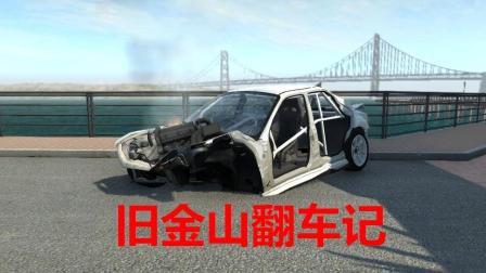 《BeamNG.Drive》旧金山翻车游记