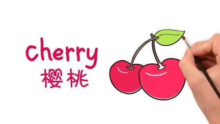亲子英语简笔画: 红红又多汁的樱桃你喜欢吗? 你知道英语怎么读吗?