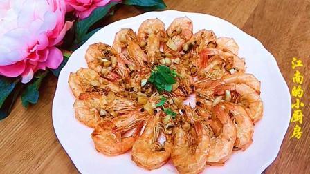 蒜蓉大虾的家常做法一烙一焖, 蒜香十足外酥里嫩