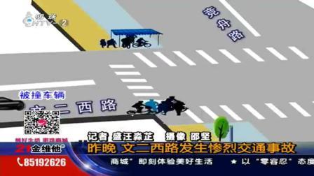 7月30日晚 杭州闹市区发生重大交通事故 目击者讲述了事故经过