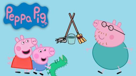 看看爸爸猪是怎样让佩奇和乔治打扫自己的房间的 亲子教育 粉红猪小妹 小猪佩奇