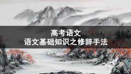 语文基础知识之修辞手法 修辞之王——比喻