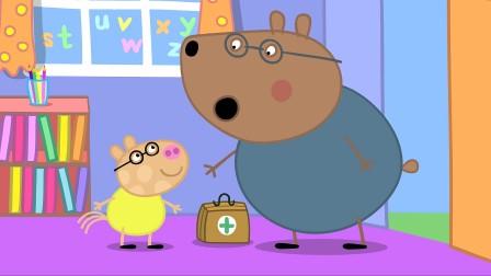小猪佩奇幼儿园快乐生活 特辑:佩德罗的咳嗽会传染