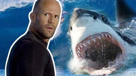 刺激! 杰森斯坦森胖揍史前生物《巨齿鲨》