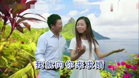 贵州山歌《向爱人求婚》艳姐