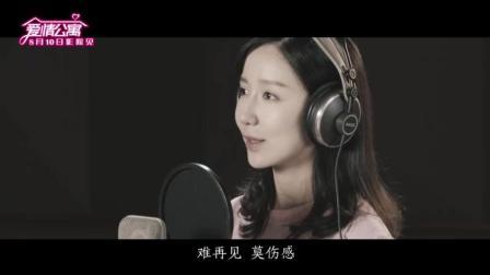 爱情公寓主题曲: 最好的朋友在身边, 娄艺潇倾情演唱