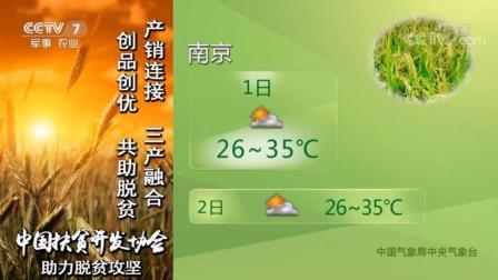中央气象台农业天气预报: 成都会有阵雨转大雨