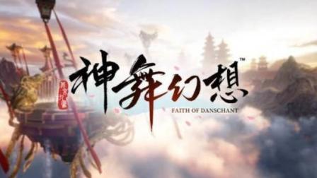 【影子解说】神舞幻想 剧情解说 DLC-君子心 1-误入回忆迷阵