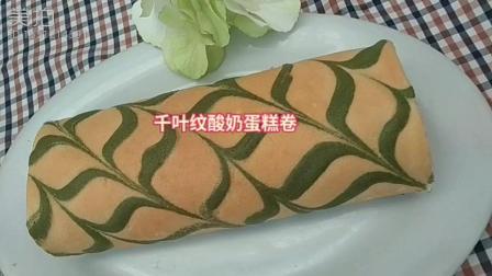 千叶纹酸奶蛋糕卷