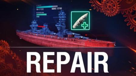 【战舰世界】如何工作: 修复组