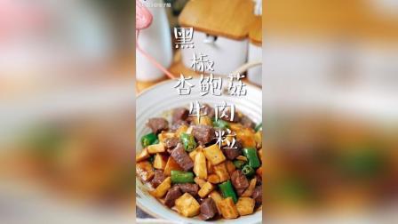 高端硬菜黑椒杏鲍菇牛肉粒!