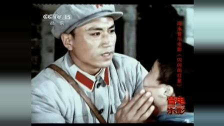 《红星闪闪放光彩》电影插曲, 革命经典歌曲