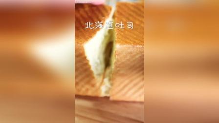 北海道吐司浓郁奶香!
