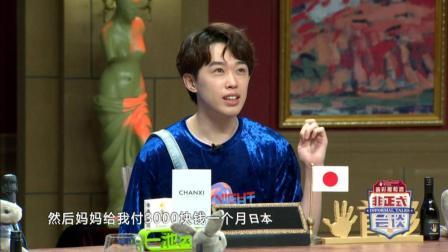 日本小哥哥刚来中国真的穷, 居酒屋打工吃剩食最开心?