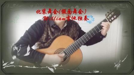 化装舞会(假面舞会)William Zhou吉他独奏
