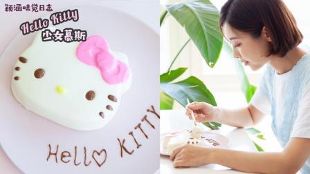 少女心满分的Hello Kitty奶酪慕斯蛋糕