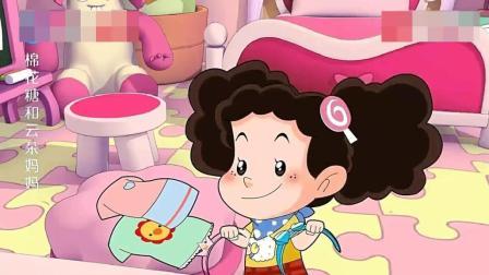 棉花糖和云朵妈妈: 云朵妈妈说她是美食家, 棒棒糖都是她亲手做的