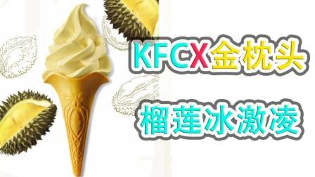 试吃KFC金枕头榴莲冰激凌蛋筒 猫山王和金枕头哪个更适合做冰激凌