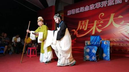 朱晓梅赵景涛老师秦腔折子戏《放饭》, 别出心裁, 不落俗套