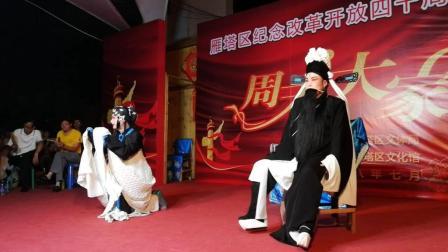 秦腔折子戏《放饭》, 欣赏朱晓梅赵景涛老师演唱紧紧抓住观众的心