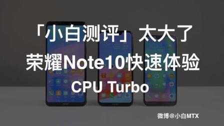 「小白测评」太大了 荣耀Note10快速体验 CPU Turbo