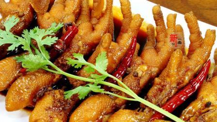卤鸡爪这么做不用一滴水和油, 味道鲜美, 一学就会, 超级好吃