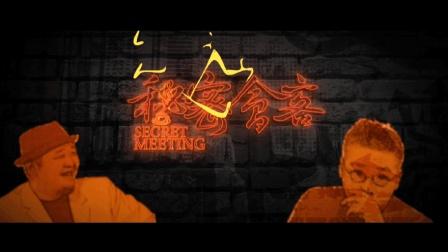 《秘密会客》第三集 看点 爽子曾拒绝中国新说唱邀请