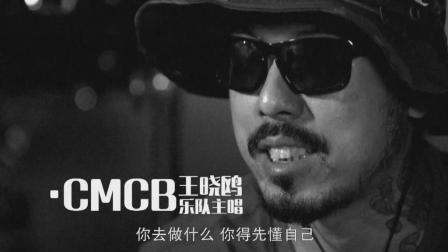 《秘密会客》#我的hiphop态度之CMCB主唱王晓鸥