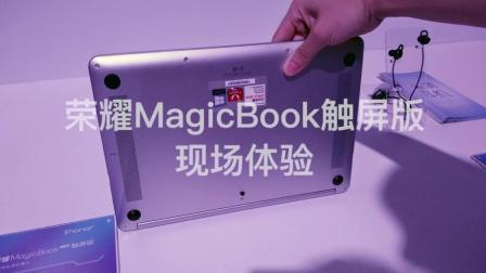 荣耀magicbook触屏版现场体验! 能触屏! 还有笔!