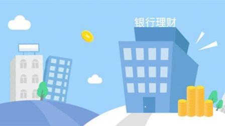 银行为了适应新环境, 资管新规之后, 银行理财产品发生5大变化